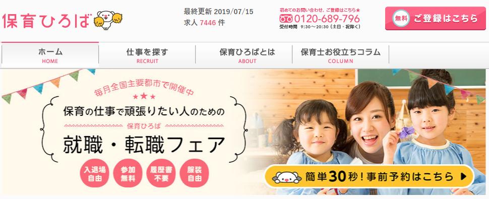 【厳選4サイト】保育士転職求人サイト2019年